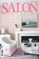 SALON, Russia, March 2020